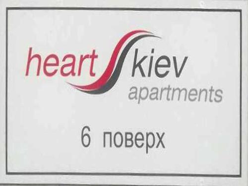 Heart Kiev Apart-Hotel - Ukraine - Kiev